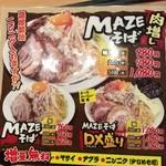 麺屋ガテン - メニュー
