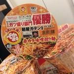 麺屋ガテン - 全国発売のカップ麺