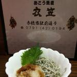 sobadokorokinugasa - いかなご釜揚げ(しんこ)¥ 350              春の便りです。あんまーい。