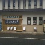 おさんこ茶屋本店 -