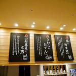 日本酒バル さわら -