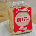 吉沢パン - 料理写真: