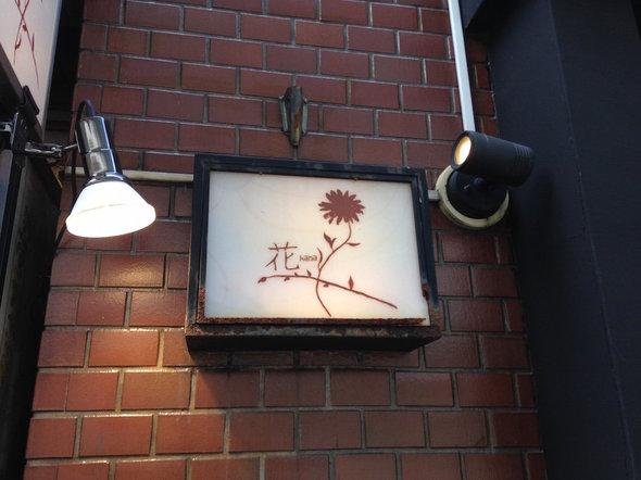 赤坂酒場 花