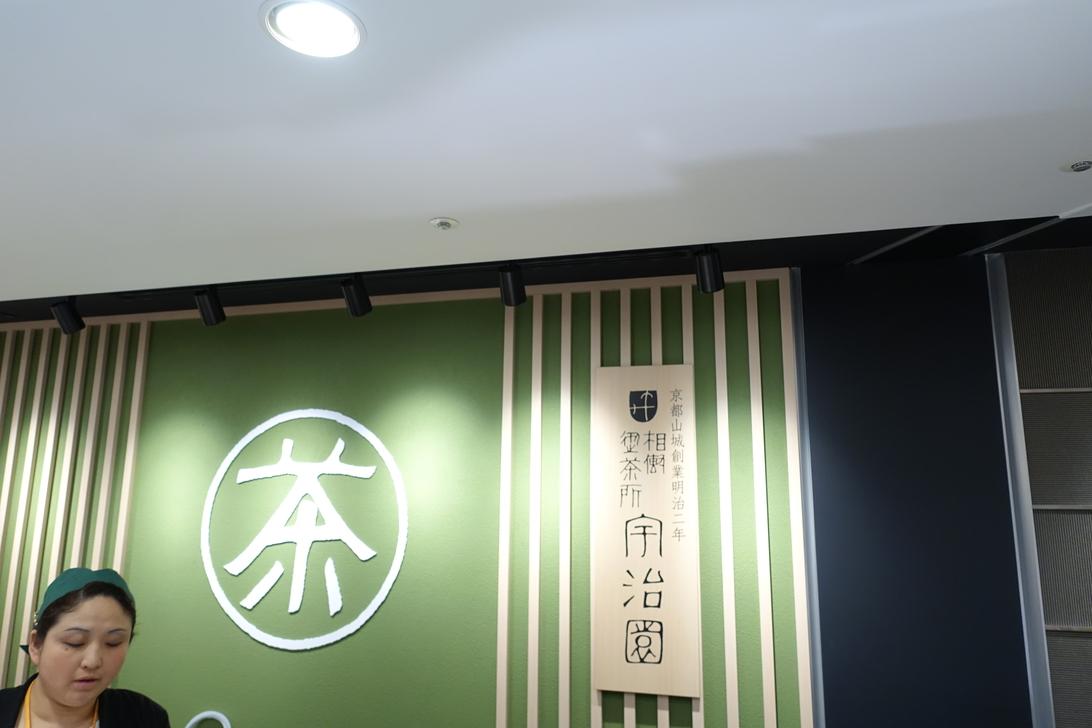 宇治園 エキマルシェ新大阪店