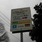 赤塚パーキングエリア(上り線) スナックコーナー - ぷらっとパークの看板