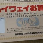 赤塚パーキングエリア(上り線) スナックコーナー - ハイウェイお買物券