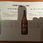 庄助 - 【突発的イベント】山形地酒初孫の試飲サービス(ご案内)