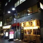 浜の玄太丸 - 東急東横線の武蔵小杉駅南口
