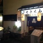 35721977 - 地下鉄日本橋駅から歩いて2分のところにあります