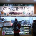 CAFE NORTE Sapporo - 店内
