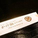 藤むら - 箸袋 和風肉料理