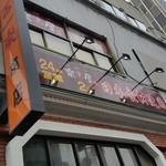 楽楽屋 - 「日本食材使用」!と大きく看板が出ています