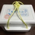 35732310 - 名水とうふ 1丁300円(箱代 350円)