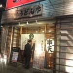 うどん市 - うどん市柏駅前店、外観(2015.3.8)