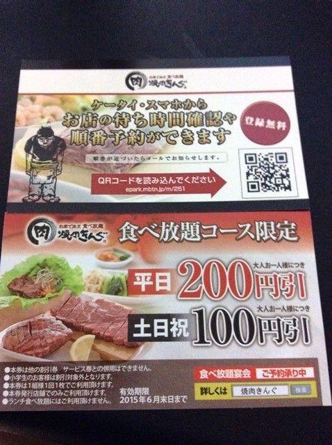 焼き肉 きんぐ 北久里浜店