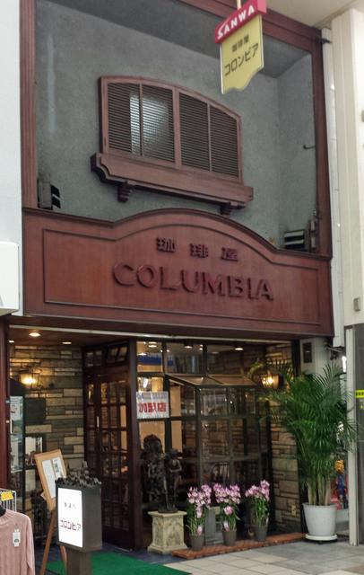 コロンビア - 三和商店街の老舗珈琲屋