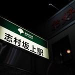 ひなた - 【出入口A2】の至近2015年3月