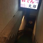 太郎 - 入口がわかりにくい。。。