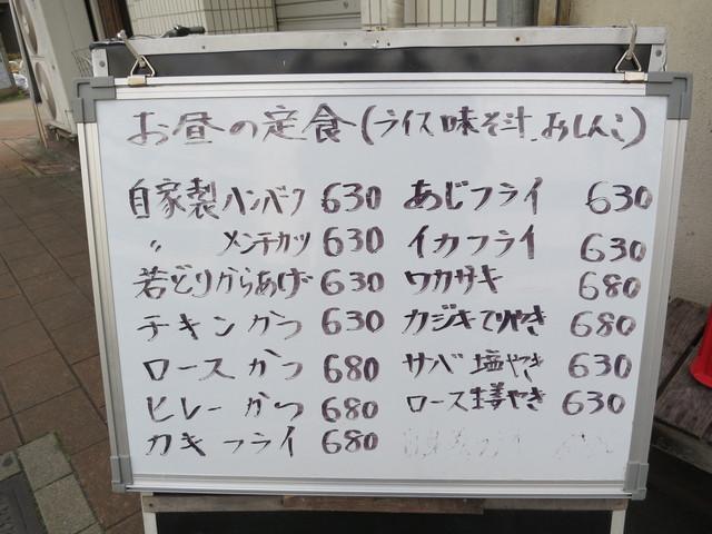レストラン おづ