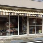よしのや商店 - 2015年3月8日。訪問