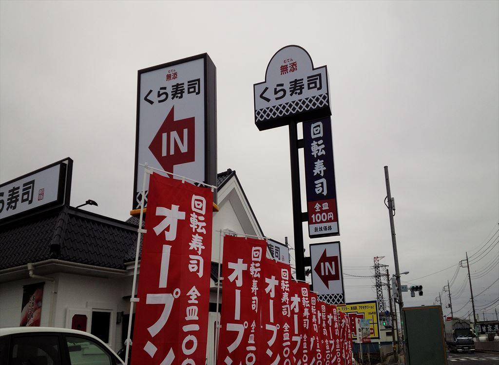 無添 くら寿司 茨城古河店