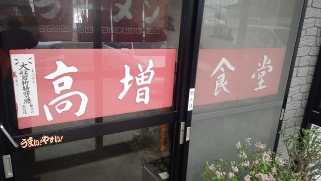 高増食堂 - 板柳/定食・食堂 [食...