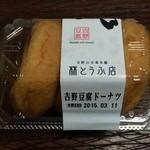 吉野山 豆富処 林とうふ店 - 吉野豆腐ドーナツ