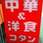 中華&洋食 コタン - 店名が表記されたカンバン