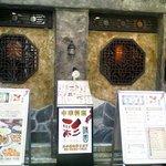 中華居酒屋 彩味園 - 店舗入り口左側。