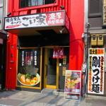 こい家 - 天下一品 名古屋栄店の向かいです