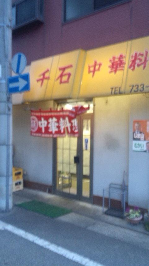 千石 大田町店