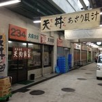 天狗家食堂 - 関連棟中央通路、天丼の横断幕が目印。