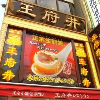 【ついにオープン】お席でゆっくり♪王府井レストラン!!