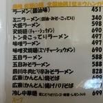 35759056 - 麺類メニューも豊富