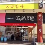 博多豊一 - お店は市場の中にあります