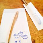 お茶とお菓子 横尾 -