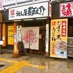 うどん屋麺之介 - お店 外観