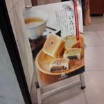 35769457 - 店頭のういろパン案内