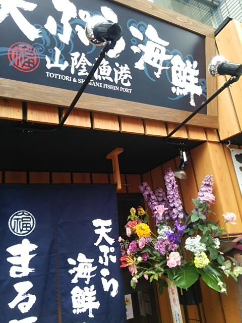 まる福 伏見桃山店