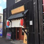 居酒屋じゅげむ堂 - 昭和にあります