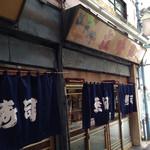 栄寿司 - 年季ある入口