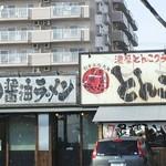 横浜ラーメンとんこつ家 - 場所は国道49号線と郡女通りの交差点