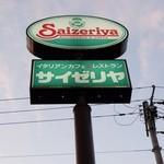 サイゼリヤ - 道端の看板