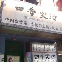 四季ボウ坊 - 赤レンガ通り沿いにあります!