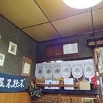 桜なべ たかはし - 店内(1)