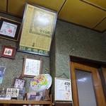 桜なべ たかはし - 店内(2)