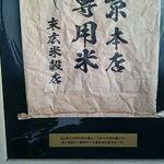35791337 - 北京本店専用米