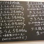 さふらん - 2015年版メニュー
