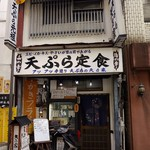 天乃家 - JR長崎駅前のバスセンター近くにあります