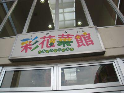 道の駅いぶすき彩花菜館